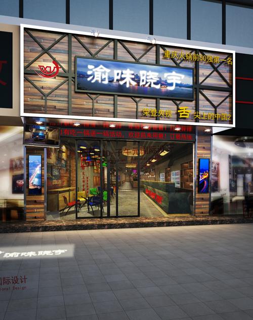 深圳南山晓宇火锅