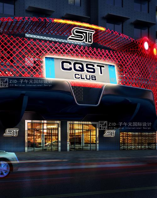 重庆CQST超跑俱乐部