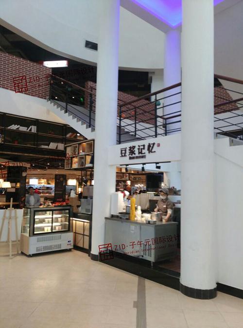 清华快乐食间餐厅